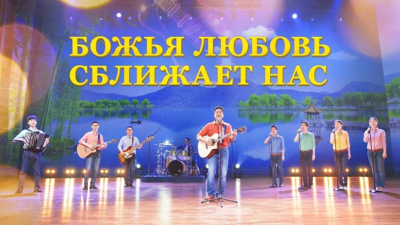 Церковь Всемогущего Бога | Христианские молодёжные песни «Божья любовь сближает нас» Мужское соло