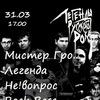 ЛЕГЕНДЫ РУССКОГО РОКА | 31.03 | Rock Jazz cafe