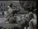 Бессмертный гарнизон 1956 г. часть 1.