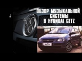 Обзор АвтоЗвука в Hyundai Getz от ButiCar.