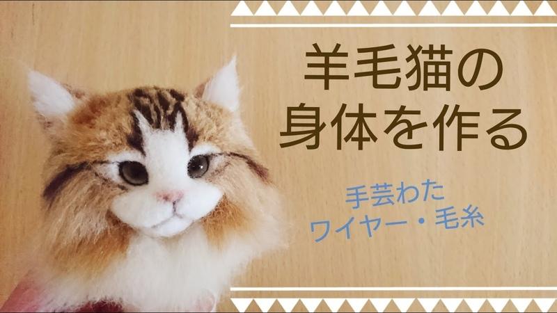 羊毛フェルト 猫の身体を作る Needle Felting Cat Doll Needlefelt How To Make
