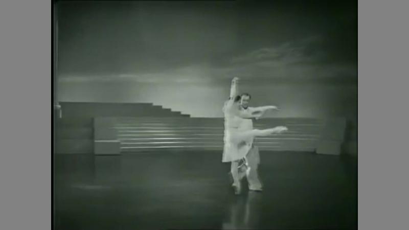 Ольга Лепешинская - Петр Гусев, 1940