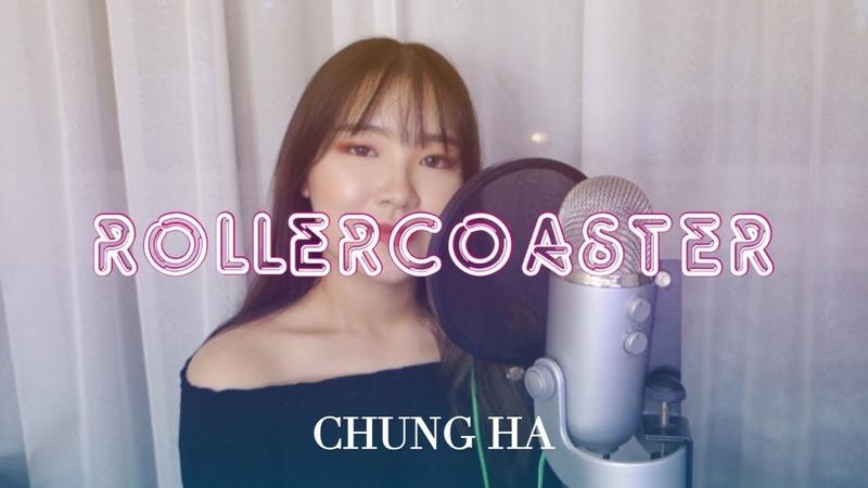 ROLLER COASTER (롤러코스터) | Alison C (Chung Ha Vocal Cover 청하 보컬 커버)