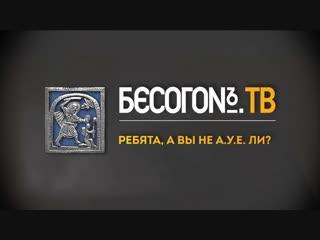 Бесогон TV «Ребята, а вы не А.У. Е. ли?»