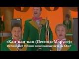 «Кап-кап-кап (Песня о Марусе)» - исполняют лучшие комедийные актеры СССР
