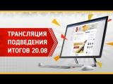Бесплатное оформление группы. Онлайн трансляция подведения итогов конкурса от 20.08