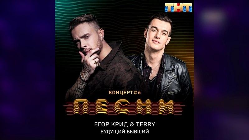 Terry Егор Крид - Будущий бывший (Премьера 2018) ПЕСНИ НА ТНТ