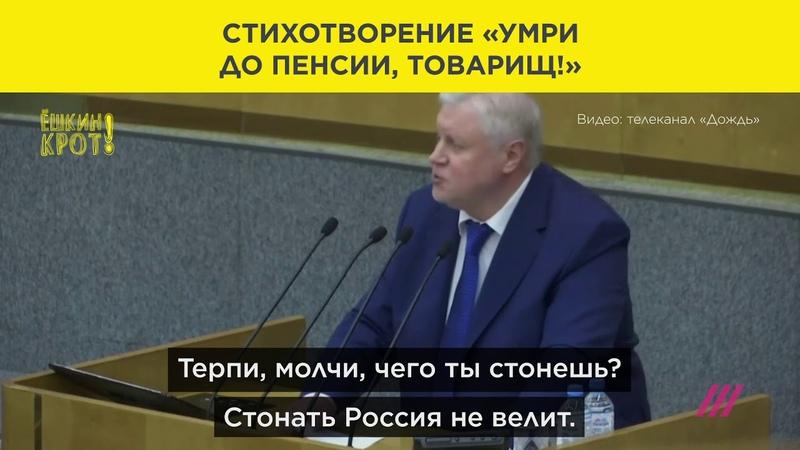 Стихи в Госдуме: «Умри до пенсии, товарищ!»