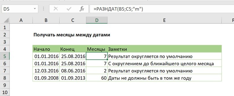 Получать месяцы между датами