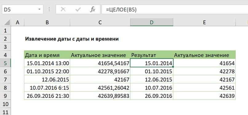 Извлечение даты с даты и времени