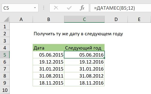 Получить ту же дату в следующем году