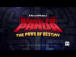 Кунг-Фу Панда: Лапы Судьбы / Kung Fu Panda: The Paws of Destiny (2018) Трейлер