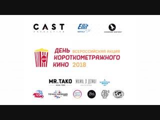 Общение с режиссером и исполнителем главной роли томского фильма