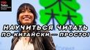 НАУЧИТЬСЯ ЧИТАТЬ ПО-КИТАЙСКИ – ПРОСТО - ШаоЛань Сюэ - TED на русском