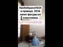 Прабабушка 1934 и правнук 2016