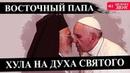Восточный папа. Хула на Духа Святого. А.И. Осипов о расколе, автокефалия, евхаристическое общение