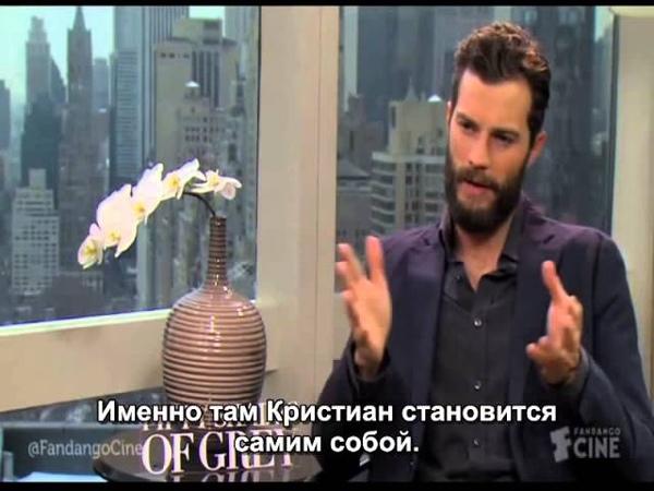 Fifty Shades Of Grey Jamie Dornan and Dakota Johnson Red Room Субтитры