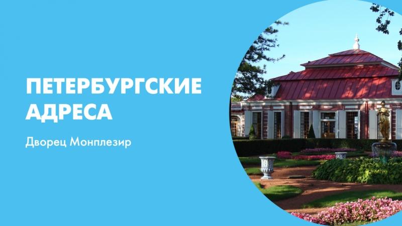 Петербургские адреса Дворец Монплезир