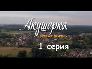 Акушерка. новая жизнь 1 серия ( мелодрама ) от 04.03.2019