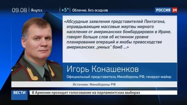 Новости на Россия 24 • Конашенков Пентагон оправдывает гибель мирных жителей Мосула