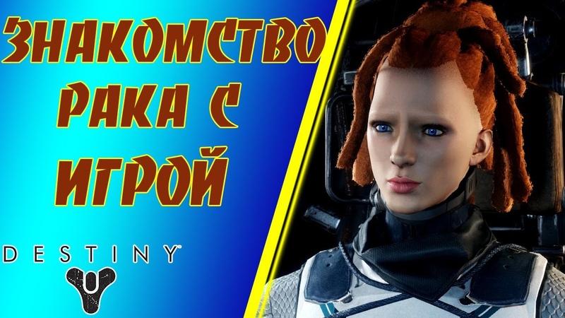 Destiny 2 Прохождение - Пролог или знакомство рака с игрой
