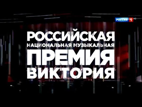 Торжественная церемония вручения Российской национальной музыкальной премии Виктория