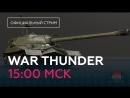 War Thunder. ИС-7 во всей красе