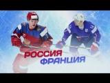 Сборная России— сборная Франции. Чемпионат мира похоккею. Анонс