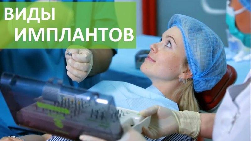 Импланты зубов виды. 🤓 Виды и различия имплантов зубов. ROOTT. 12