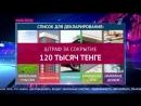 Казахстанцев обяжут отчитываться за свои доходы и расходы перед государством