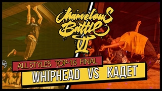 Whiphead VS Кадет | MARVELOUS BATTLE VI | ALL STYLES TOP-16 FINAL