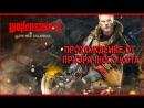 Wolfenstein II The New Colossus Выносим нацистких выб*ядков пачками вместе с Котофеем Начинаем в 19 00 по МСК