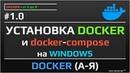 Установка Docker и Docker-compose на Windows | уроки docker | все о docker | 1.0