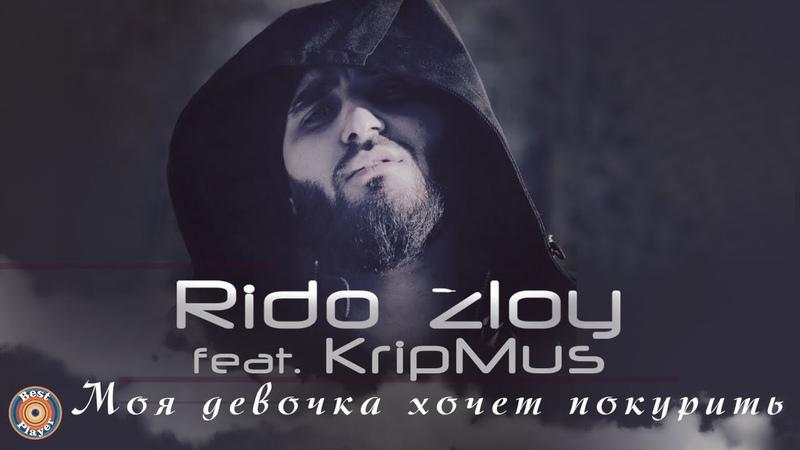 Rido Zloy feat. KripMus - Моя девочка хочет покурить (Аудио 2014)
