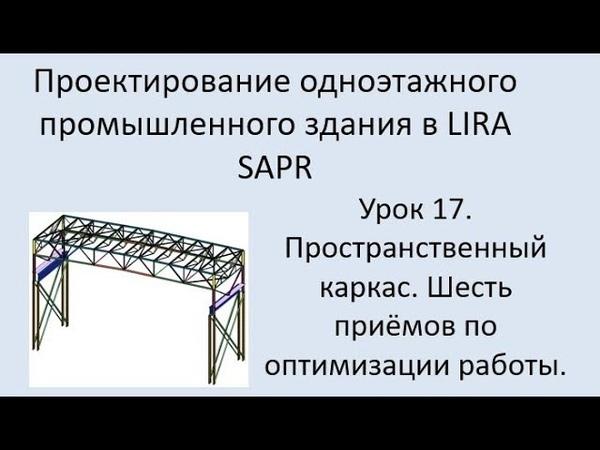 Проектирование одноэтажного промышленного здания в Lira Sapr Урок 17