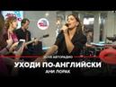 Ани Лорак - Уходи по-английски LIVE Авторадио