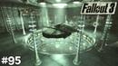 Fallout 3 (Прохождение) ▪ ПАРКОВКА НЛО ▪ 95