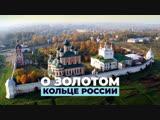 О Золотом Кольце России