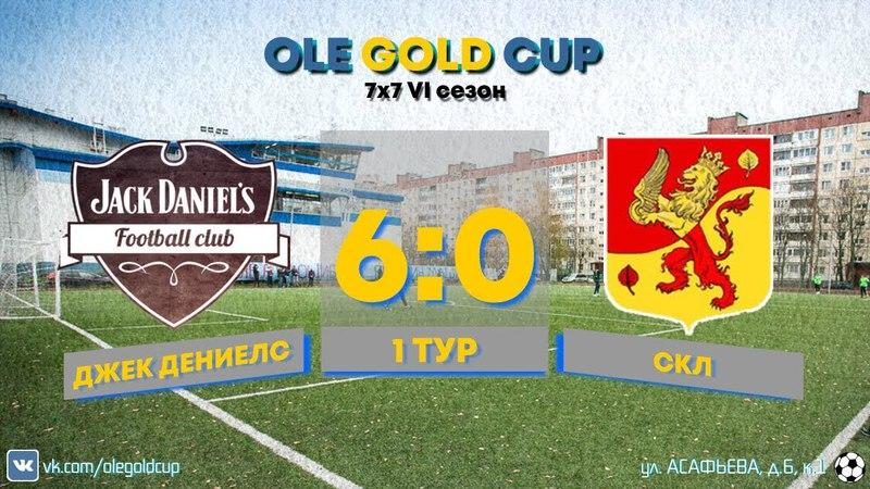 Ole Gold Cup 7x7 VI сезон. 1 ТУР. ДЖЕК ДЕНИЕЛС - СКЛ