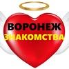 Ищу тебя   Знакомства Воронеж   Подслушано
