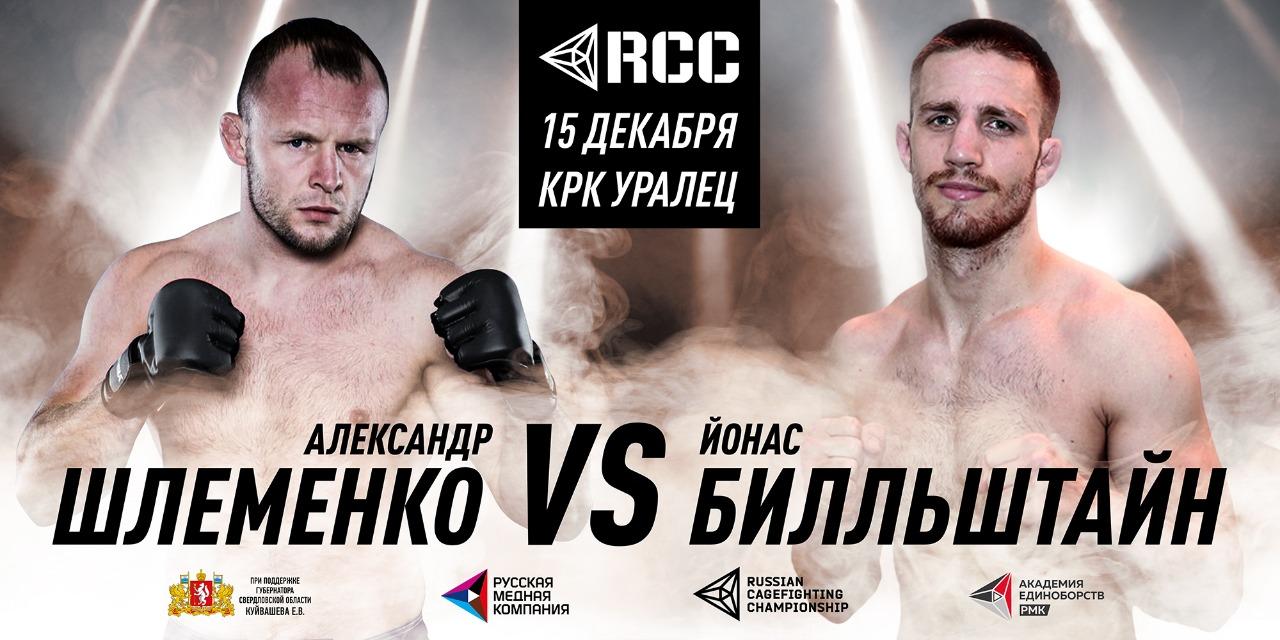 RCC 5: Shlemenko vs. Billstein - December 15 (OFFICIAL DISCUSSION) K8LRsIcMRN0