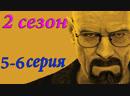 5-6 серия 2 сезон Во Все Тяжкие /Breaking Bad /s02e05 s02e06