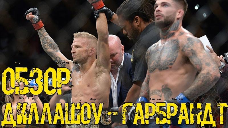 ОБЗОР БОЯ ТИ ДЖЕЙ ДИЛЛАШОУ - КОДИ ГАРБРАНДТ 2 UFC 227 | j,pjh ,jz nb l;tq lbkkfije - rjlb ufh,hfyln 2 ufc 227 | f » Freewka.com - Смотреть онлайн в хорощем качестве
