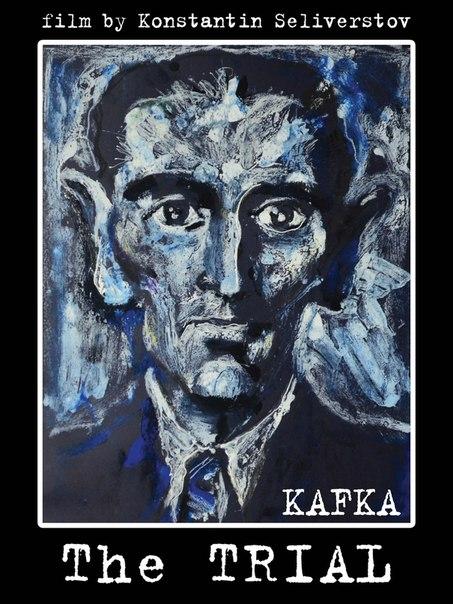 3 июля 1883 года родился Франц Кафка. Кафку одновременно называют австрийским и немецким писателем, но в обоих случаях - классиком и величайшим писателем нашего времени. И это не случайно.