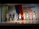 Гала концерт Фестиваль народов России 2а класс