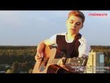 Антон Беляев - Амега - Лететь (cover by Дима Шобонов),парень классно спел кавер,красивый голос,поёмвсети,круто поёт под гитару