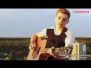 Антон Беляев - Амега - Лететь cover by Дима Шобонов,парень классно спел кавер,красивый голос,поёмвсети,круто поёт под гитару