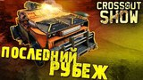 Crossout Show: Последний рубеж