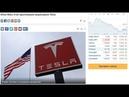 Новый прогноз по Доллару на Ноябрь! Акции Apple падают на 5%   Илон Маск - крупнейший акционер Tesla