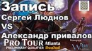 [4] PPTQ Atlanta Сергей Люднов vs Александр Привалов Magic: The Gathering Moscow 2018